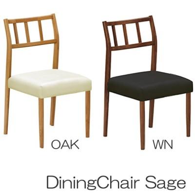 チェア 椅子 ダイニングチェア 1脚 単品 木製 オーク ウォールナット 無垢 ウレタン塗装 おしゃれ イス 関家具 サージュ