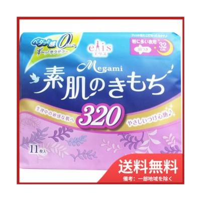 【送料無料】大王製紙 エリス Megami(メガミ) 素肌のきもち 特に多い夜用 羽つき 11枚入