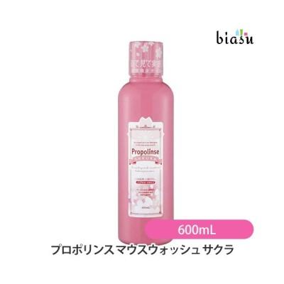 プロポリンス マウスウォッシュ サクラ 600mL ノンアルコールタイプ (洗口液) (国内正規品)