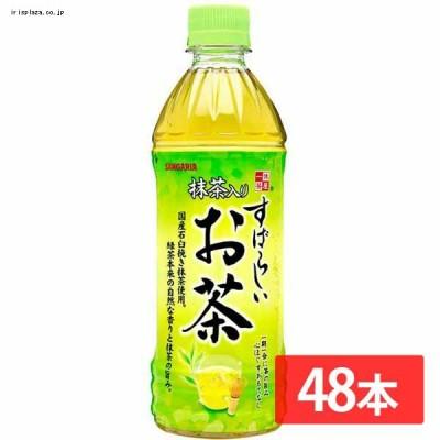 サンガリア すばらしい抹茶入りお茶  500ml×48本【代引不可】