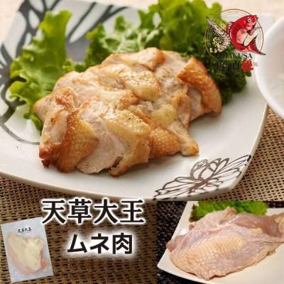 天草大王ムネ肉  1枚170g以上(個体により異なります)