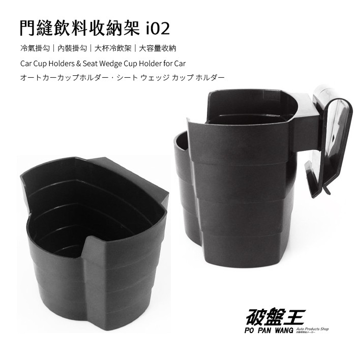 汽車飲料架 台灣手搖大杯冷飲架 杯架 垃圾桶 手機架 零錢盒 門邊收納盒 i02