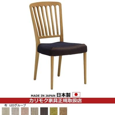 カリモク ダイニングチェア/ CU65モデル 平織布張 食堂椅子 (COM オークD・G・S/U23グループ)  CU6505-U23