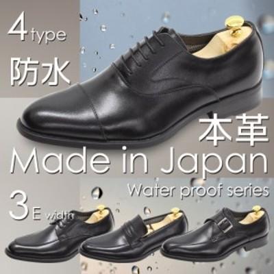 日本製 本革 防水 ビジネスシューズ 革靴 ストレートチップ Uチップ ローファー モンクストラップ 紳士靴 メンズ