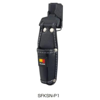 TAJIMA タジマ SFKSN P1 腰袋 後付 セフ 着脱式 腰袋 工具差し 1本 差し ストッパー付 ナイロン 防水 ケース ホルダー