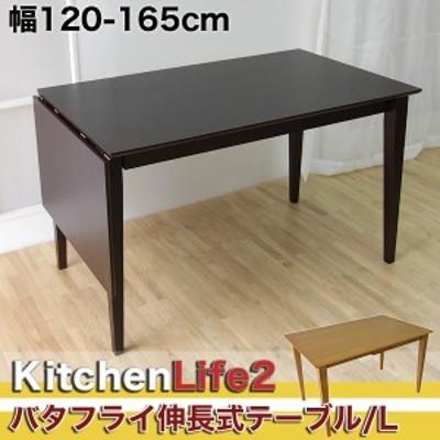 バタフライダイニングテーブル L(幅120-165cmタイプ) キッチンライフ2 ダークブラウン伸張式ダイニングテーブル