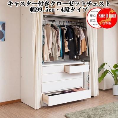 チェスト 4段 引き出し収納 クローゼット収納 キャスター付き ホワイト 幅100 木製 日本製 完成品