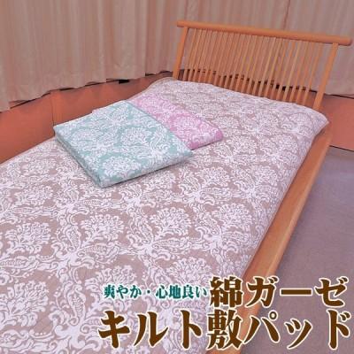 敷きパッド シングルサイズ 綿ガーゼキルト