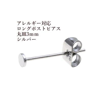 [10個] サージカル ステンレス  ロングポスト  丸皿 ピアス  3mm [ 銀 シルバー ] キャッチ付き  アクセサリー  金属アレルギー対応  パーツ