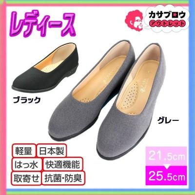 [Pansy] オフィスシューズ 4055 パンジー 抗菌防臭 快適 レディース シンプル 痛くない 2.5cm ヒール歩きやすい撥水 日本製 軽量 履きやすい 外反母趾