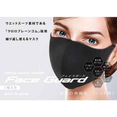 Face Guard(フェイスガード) 抜群の伸縮性・フィット感 マスク