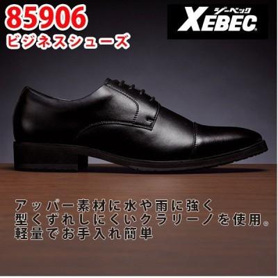 85906 男性用プレーントゥビジネスシューズ XEBEC ジーベック SALEセール