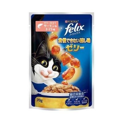 (まとめ)フィリックス 我慢できない隠し味ゼリー サーモン&トマト味 70g 〔×60セット〕〔ペット用品・猫用フード〕