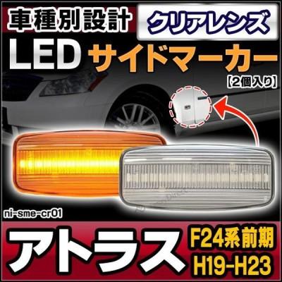 ll-ni-sme-cr01 クリアーレンズ ATLAS アトラス (F24系前期 H19.06-H23.10 2007.06-2011.10) LEDサイドマーカー LEDウインカー 純正交換 日産 ニッサン (サイド
