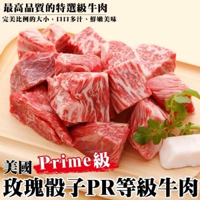 (滿699免運)【海陸管家】美國PRIME級玫瑰骰子牛1包(每包約150g)