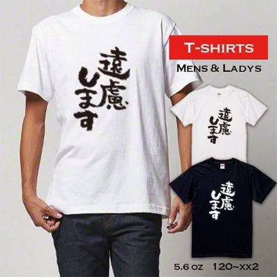 おもしろ Tシャツ 遠慮します 半袖 長袖 ロング キッズ カップル メンズ レディース 文字 名前 名言 お土産 スポーツ 夫婦