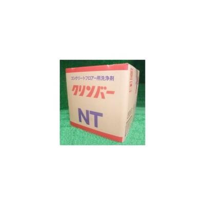 コンクリートフロアー用洗剤 モクケン クリンバーNT 18L 業務用床洗剤 アルカリ 水性( コスモビューティー ) 13330