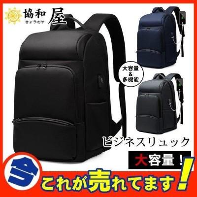 ビジネスリュック ビジネスバッグ メンズ リュック 鞄 バッグ リュックサック 撥水加工 大容量 ノート PC 収納 出張 営業 通勤 大きめ