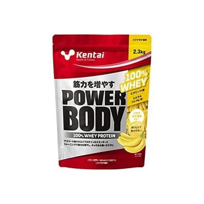 Kentai パワーボディ100%ホエイプロテイン バナナラテ風味 2.3kg