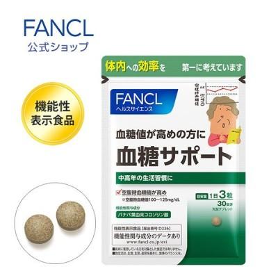 血糖サポート 約30日分 高め 血糖値 下げる サプリメント サプリ 健康食品 健康サプリ 男性 女性 機能性表示食品 ファンケル FANCL 公式