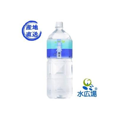水 天然水 2L    清水湧水 2Lx6本入り 産地よりメーカー直送でお届け 代引き不可