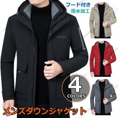 ダウンジャケット メンズ 秋冬 ダウンコート フード付き メンズジャケット ダウン90% 防寒アウター撥水 防風 軽量 暖かい
