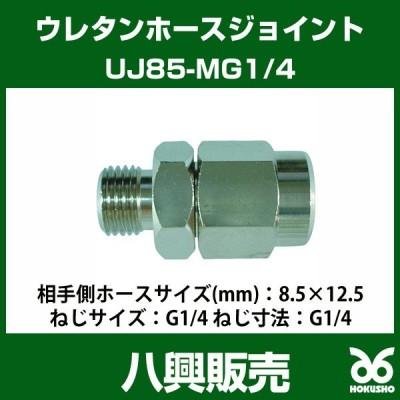 八興販売 ウレタンホースジョイント 8.5X12.5 G1/4 UJ85-MG1/4