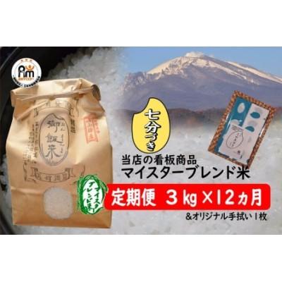 【12ヶ月定期便】小諸市産マイスターブレンド米 七分づき米3kg(初月オリジナル手拭付き)