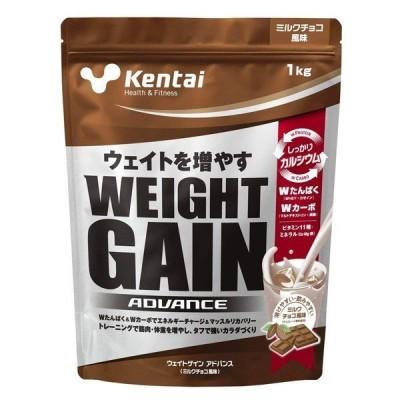 kentai/ケンタイ 健康体力研究所 ウエイトゲイン アドバンス ミルクチョコ風味 K3220 1kg プロテイン スポーツ サプリメント