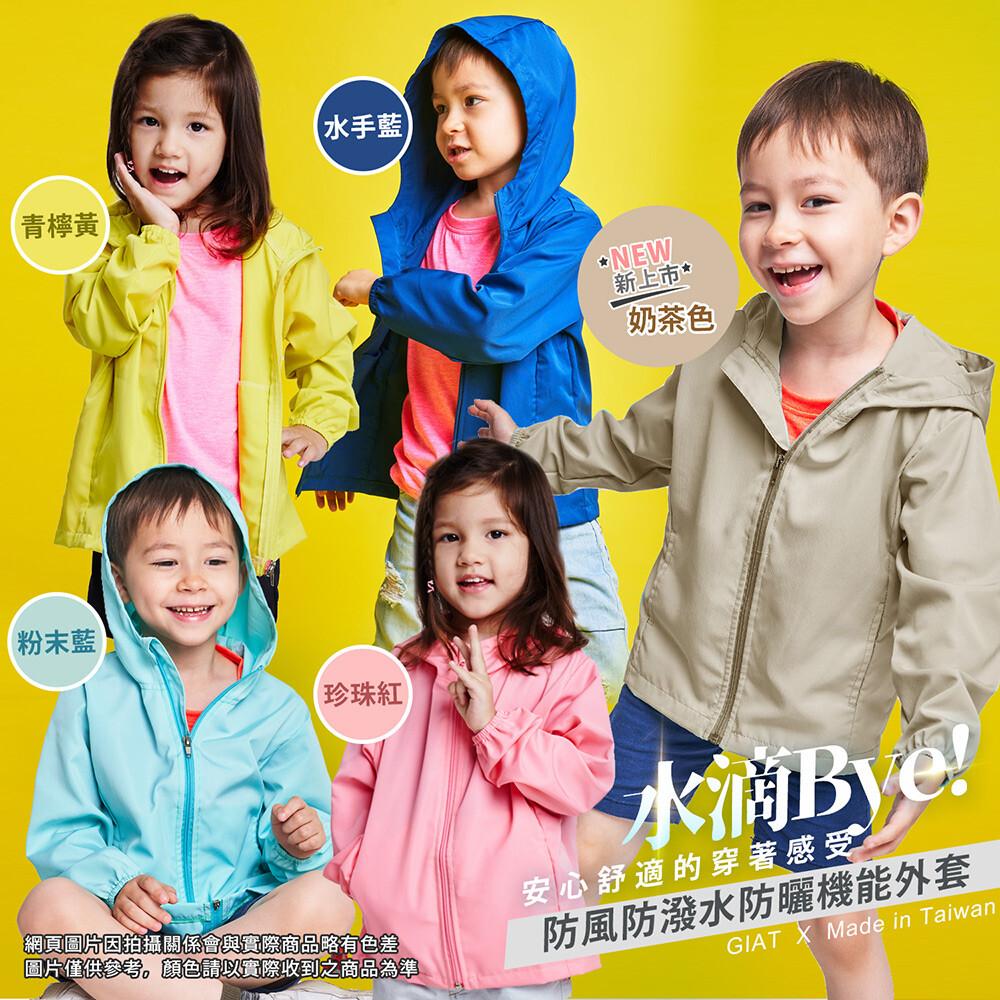 台灣製upf50+防潑水抗uv防風連帽外套(兒童款)