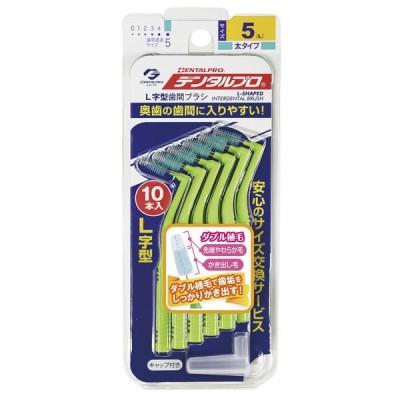 デンタルプロデンタルプロ 歯間ブラシ L字型 サイズ5(L) 10本入 デンタルプロ 歯間ブラシ