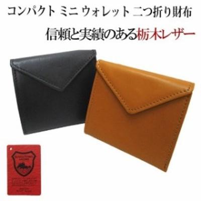 財布 栃木レザー メンズ 二つ折り財布 牛革 コンパクトミニウォレット MR-081 ブラック キャメル 2カラー展開 ボックス型コインケース 小
