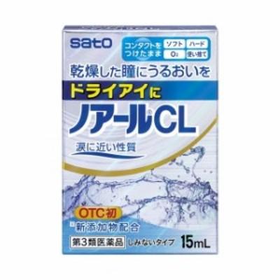 【第3類医薬品】ノアールCL 15ml ※発送まで11日以上
