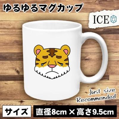 顔 おもしろ マグカップ コップ 陶器 可愛い かわいい 白 シンプル かわいい カッコイイ シュール 面白い ジョーク ゆるい プレゼント プレゼント ギフト