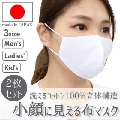 【日本製】マスク ハンドメイドマスク 小顔マスク 小さめ 洗える ハンドメイド 布マスク 日本製 キッズ 子供用 子ども用 大人用  男女兼用 衛生用品 msk04