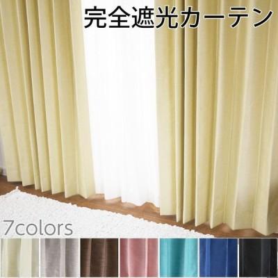 カーテン 完全遮光 おしゃれ 遮光 ファースト AH560 サイズオーダー 巾45〜100cm×丈50〜100cm 1枚 OKC5