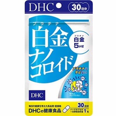 【送料無料】白金ナノコロイド 30日分