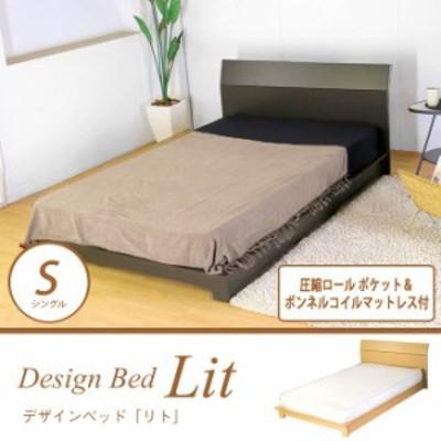 シングルベッド ステージベッド 木製・デザインベッド『LIT(リト)』 圧縮ロールボンネルコイルマットレス付 シングル