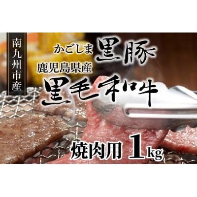 080-09 かごしま黒豚と鹿児島県産黒毛和牛焼肉用1kg