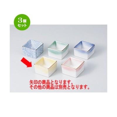 3個セット 珍味 和食器 / 角型珍味入黄吹 寸法:5.7 x 5.7 x 3.7cm