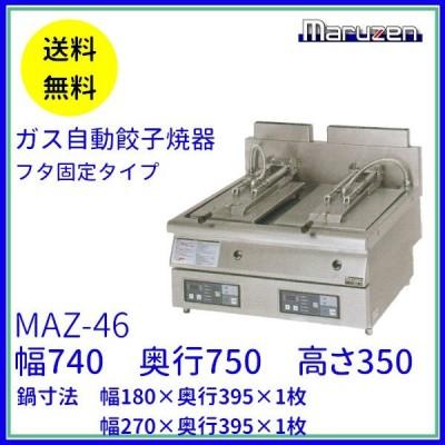 MAZ-46 マルゼン ガス自動餃子焼器 フタ固定タイプ クリーブランド
