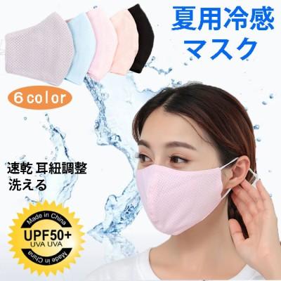 即納 【超冷感】【UVカット】2枚3D立体マスク  マスク  繰り返し使用可  男女兼用 ※入金後キャンセル不可