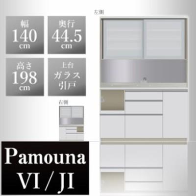 パモウナ 食器棚VI 幅140×奥行44.5×高さ198cm VIL-S1400R VIR-S1400R パールホワイト pamouna 家電ボード ダイニングボード カップボー