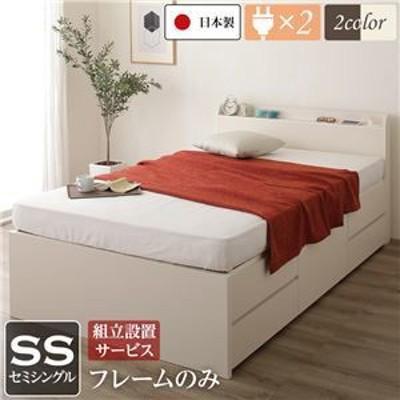 ds-2111328 組立設置サービス 薄型宮付き 頑丈ボックス収納 ベッド セミシングル (フレームのみ) アイボリー 日本製 引き出し5杯【代引不