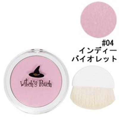WITCH'S POUCH ウィッチズポーチ ラブミーブラッシャー ブラシ付 #04 インディーバイオレット 化粧品 コスメ