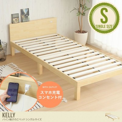 シングル ベッド シングルベッド ベッドフレーム フレーム シンプル スノコベッド おしゃれ家具 すのこ kelly 北欧 宮棚 一人暮らし ヘッドボード ナチュラル