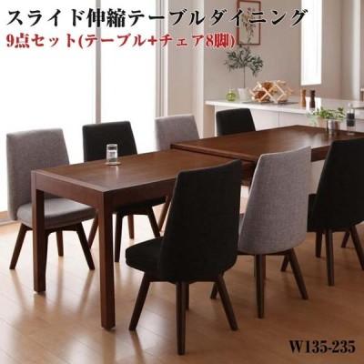 スライド伸縮 テーブルダイニング S-free エスフリー/9点セット(テーブル+チェア×8)