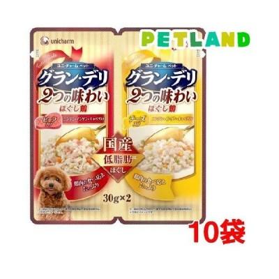 グラン・デリ 2つの味わい ほぐし 成犬用 ビーフ&チーズ ( 30g*2種*10袋 )/ グラン・デリ ( ドッグフード )