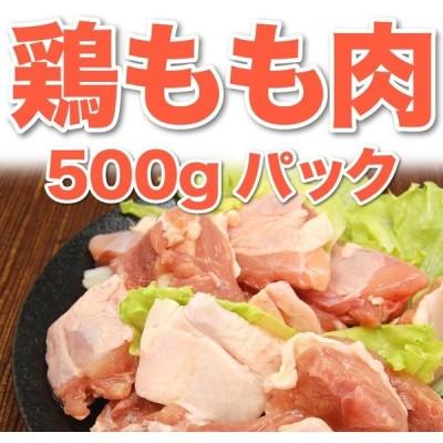 肉 鶏肉 鶏もも肉 カット済 500g 精肉 特価 セール 冷凍 モモ