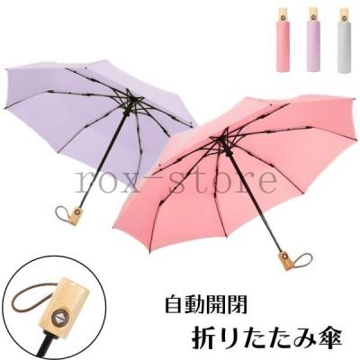 折りたたみ傘レディース折り畳み傘自動開閉おしゃれかわいい無地シンプル撥水綺麗8本骨グラスファイバー